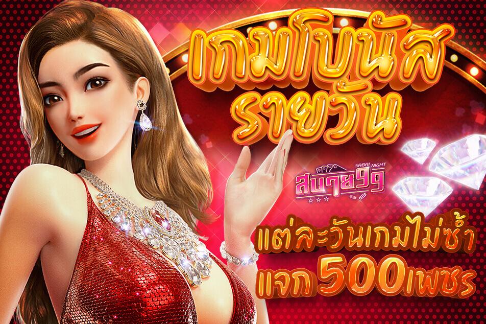 facebook_img_daily_game_bonus.d745578.jpg